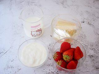 酸奶草莓冻,准备好材料