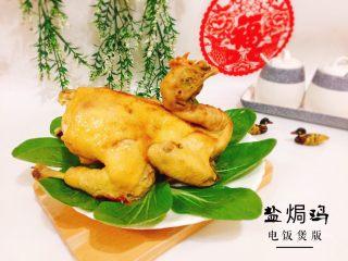 电饭煲版盐焗鸡