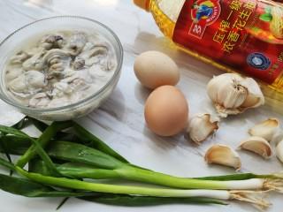 牡蛎煎,将鲜海蛎洗净,剃净碎壳,沥干水分