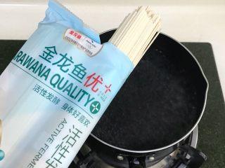 酸辣凉拌面,锅内倒入适量的清水烧开,把金龙鱼活性空心挂面放入锅中。