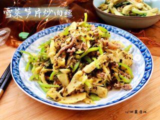 一番风味殿春蔬➕雪菜笋片炒肉丝