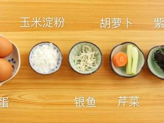 补钙蛋肠,鸡蛋2个(带皮130g),玉米淀粉15g,银鱼4g,干紫菜1g,芹菜10g,胡萝卜10g