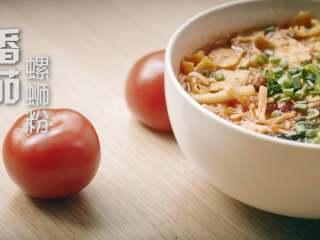 夏日特辑番茄螺蛳粉