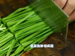 好吃又简单的清爽小炒,5分钟搞定,韭菜洗净切成段。
