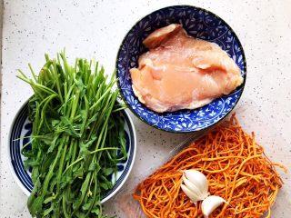 虫草花芝麻菜拌鸡丝,首先我们准备好所有食材