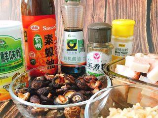 什么都来点的台式素粽,香菇洗净、将水倒干后静置1-2小时。素肉切块。