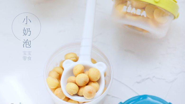 宝宝零食:小奶泡