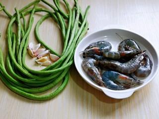 虾仁炒豇豆,准备食材。