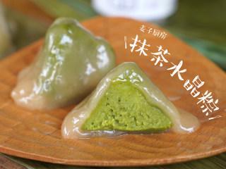 满足夏日贪凉小心思的【抹茶水晶粽】,爽口Q弹