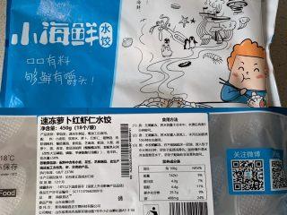 酸汤水饺,这个牌子的虾仁水饺,味道不错