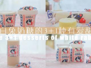 大白兔奶糖的4款甜品