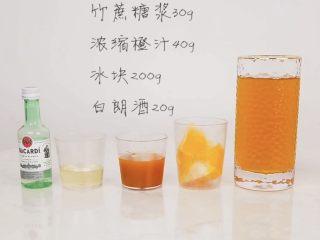 夏日微醺饮品,冰爽消暑去疲劳,精神一整天,准备好材料