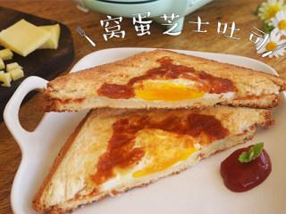【窝蛋芝士吐司】一份营养又美味的懒人早餐,黄金芝士浓香,酥脆可口