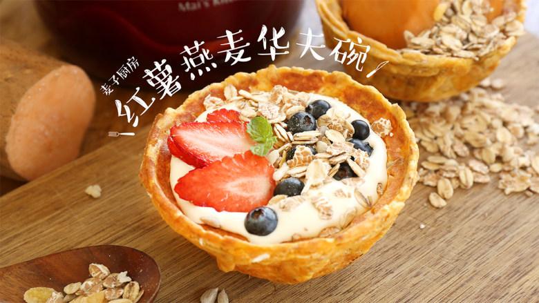 无糖无油【红薯燕麦碗(饼)】低脂健康