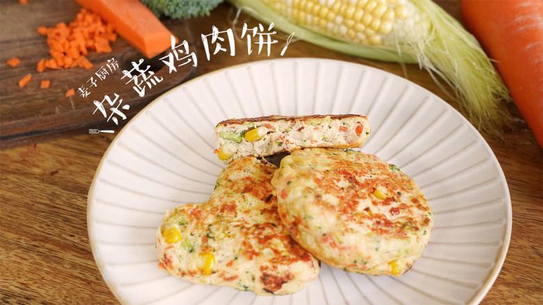 【杂蔬鸡肉饼】低脂营养高蛋白