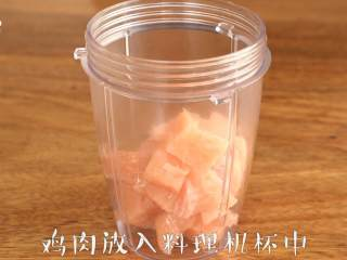 【杂蔬鸡肉饼】低脂营养高蛋白,鸡胸肉切小块放入料理机杯中