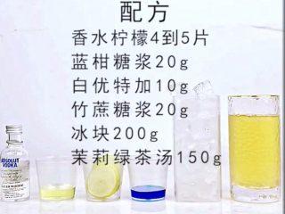 微醺解暑不易醉,一支细腻的饮品,比香槟还好喝!,准备好材料