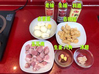 小拉家私房红烧肉 | 酱汁拌饭两碗米饭下肚 ,备齐所有食材。