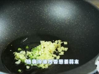 虾仁这么做一盘肯定不够吃,热锅冷油炒香葱、姜、蒜末。