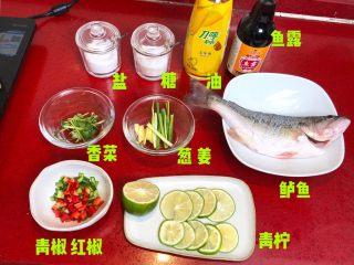 泰式青柠蒸鱼∣鲜嫩口感酸甜开胃,备齐食材。