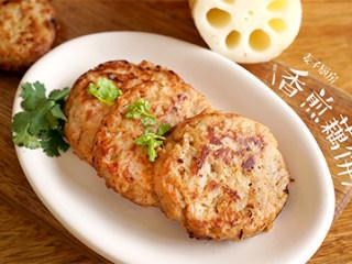 鲜香可口的【香煎藕饼】好吃极了,鲜香爽脆的下饭利器