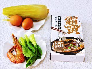 田头菇鸡汤时蔬海鲜米粉,准备好所有的食材,对虾清洗干净。