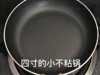 宋小助芒果班戟,准备四寸的小不粘锅