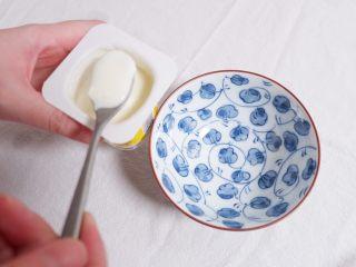 酸奶杯水果冻,用勺子舀出2~3勺酸奶,避免加入水果酸奶溢出来