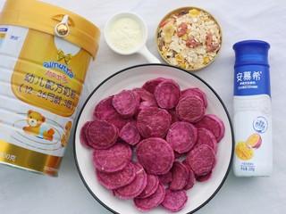 紫薯燕麦塔~,准备材料:紫薯2个,澳优能立多G4奶粉2勺,酸奶一瓶,水果燕麦片20g