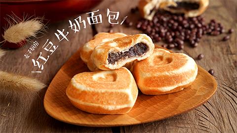 奶香心形【红豆面包】柔软甜蜜,香甜松软的红豆牛奶面包!</p> <p>