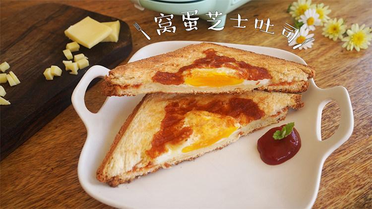 【窝蛋芝士吐司】营养又美味的懒人早餐!,黄金芝士浓香,酥脆可口!