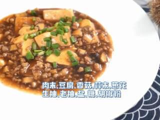 很好吃的家常下饭菜,·食材·  【主料】:肉末|豆腐|香菇  【辅料】:葱|姜|蒜|生抽|老抽|盐|糖|胡椒粉