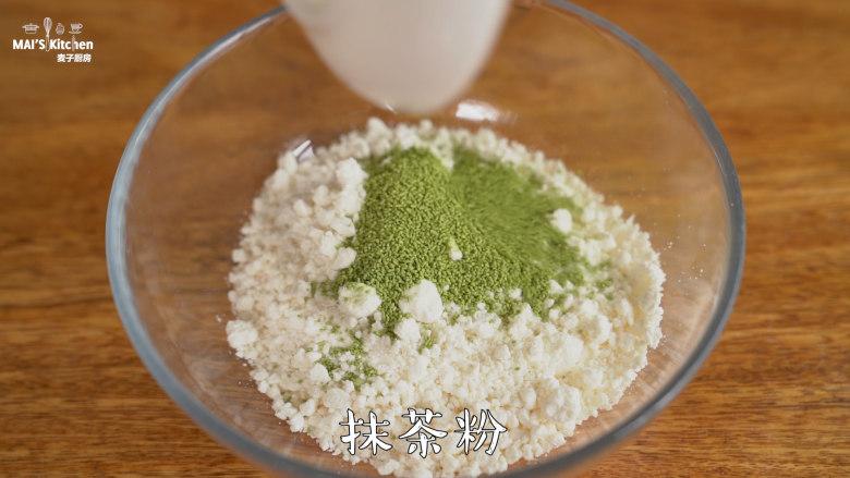 清香【抹茶麻薯】颜值和美味并存,加入抹茶粉