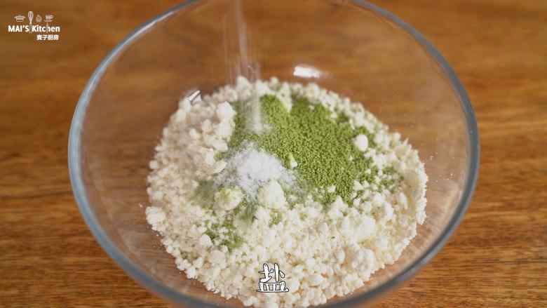 清香【抹茶麻薯】颜值和美味并存,加入盐