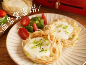 【面条窝蛋饼】让你的早餐有趣又好吃