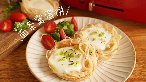 【面条窝蛋饼】让你的早餐有趣又好吃,口感嫩滑,碳水丰富,一道营养又美味的早餐!
