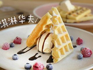 英国百年甜品【冰淇淋华夫】,简单的摆盘让松饼与众不同!