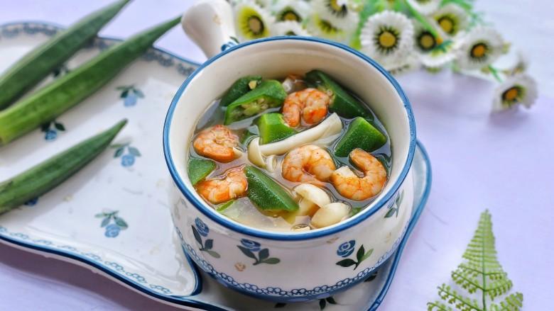 秋葵虾仁菌菇汤,好喝。
