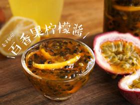 """每天一杯【百香果柠檬酱】变身""""白瘦美"""""""