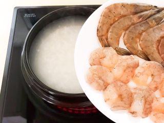 宝宝爱吃的海鲜砂锅粥,把海青虾放入白米粥里