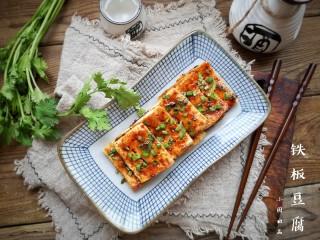 铁板豆腐,做法简单,营养丰富,味道鲜美的铁板豆腐就做好啦。