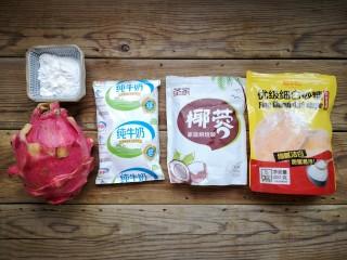 火龙果椰蓉奶冻,准备食材。