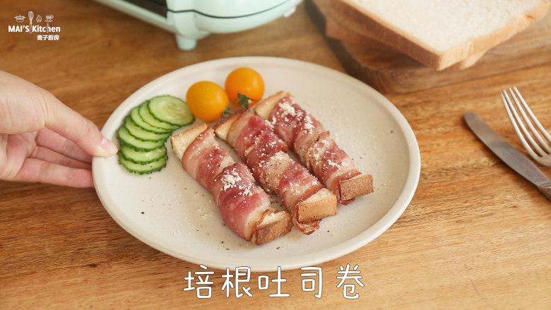 美味早餐【培根吐司卷】, 肉香浸润了吐司,超美味!