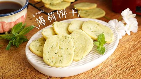 清新香气【薄荷饼干】简单又美味,新鲜的薄荷让饼干清新酥脆!</p> <p>