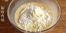 自制【咸蛋黄冰皮月饼】健康美味,加入低筋面粉、奶粉和玉米淀粉,搅拌均匀