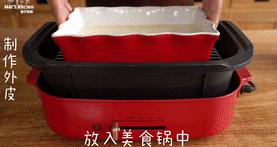 自制【咸蛋黄冰皮月饼】健康美味,放入美食锅,盖上上盖,调至最高温