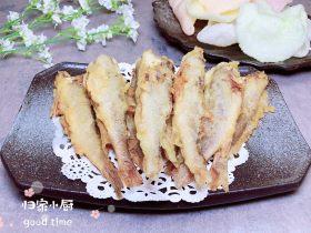酥炸小黄鱼(天妇罗版)
