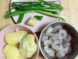 土豆虾球(天妇罗土豆虾球),准备好食材。虾仁、熟土豆、小葱、姜。