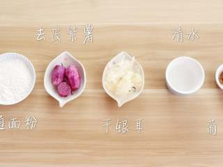 紫薯面鱼银耳羹,食材:去皮紫薯45g,普通面粉30g,清水45g,干银耳5g,葡萄干6g