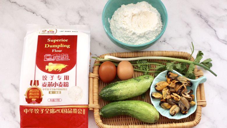 黄瓜青口肉鸡蛋饺子,首先备齐所有的食材,青口肉我是提前煮熟后,把肉扒出来的。